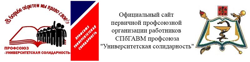 """ППО СПбГАВМ """"Университетская Солидарность"""""""