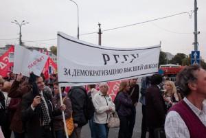 Группа преподавателей РГГУ на марше 15 сентяьря 2012 г.в составе Научно-образоваьтельной колонны