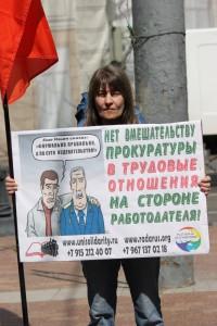 9.07.14 Пикет против пресследования преподавателей САФУ 6
