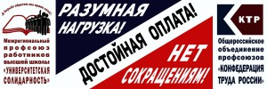 Баннер профсоюза Университетская солидарность