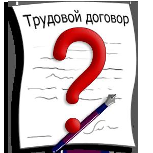 образец эффективного контракта с преподавателем техникума